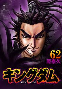 Kingdom Volume 62