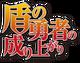 Shield Hero Logo.png