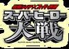 SHT Logo.png