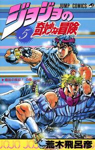 JoJo's Bizarre Adventure Phantom Blood Volume 5