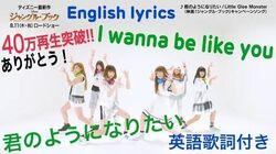 """【英語歌詞付き】「君のようになりたい」 English lyrics """"I wanna be like you"""" The Jungle Book Little Glee Monster"""