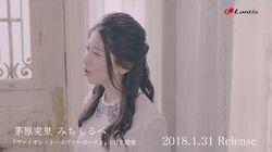"""茅原実里「みちしるべ」 MV Short Size 『ヴァイオレット・エヴァーガーデン』ED主題歌 """"violet-evergarden"""" Ending Theme Michishirube"""