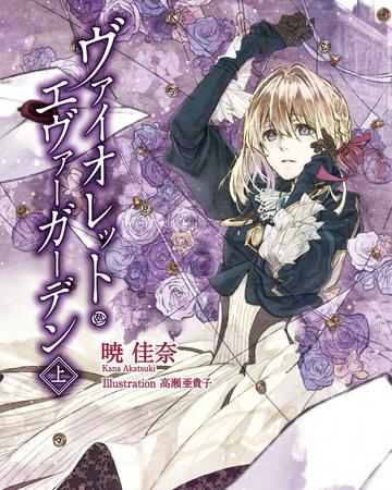 Violet Evergarden Volume 1.png