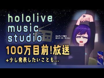 【-ホロのこしかけ】最近のホロライブニュース紹介&楽曲聴き比べラジオ【友人A-えーちゃん】