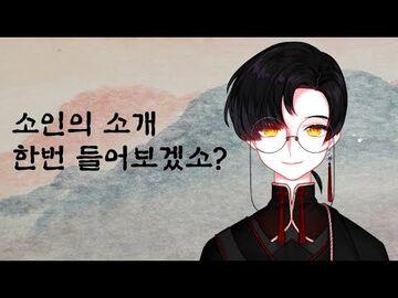 -1_소인의_소개라오.