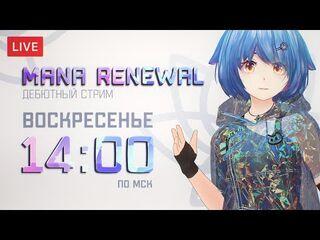 Дебютный_стрим_-_MANA_RENEWAL