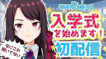 【Overidea学園】初配信!入学式を始めます!【ミア学級】