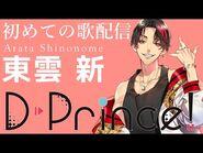 【新人VTuber】D-Prince!『東雲 アラタ』の初配信!!