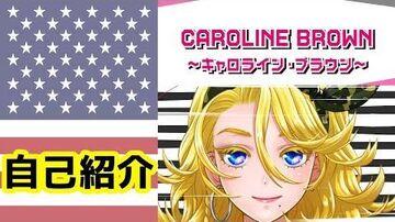 Caroline's_自己紹介♥️