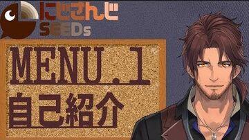 【Menu.01】自己紹介【にじさんじSEEDs】