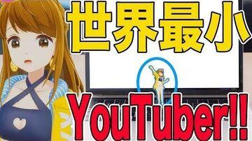 【自己紹介】世界最小YouTuberがパソコン使って全力で自己紹介してみた!