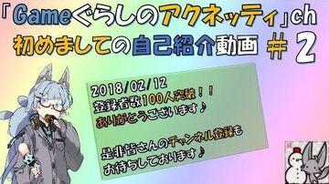 #02【初めまして】_Gameぐらしのアクネッティ100名記念【挨拶動画】