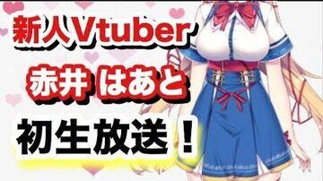 【初放送】新人Vtuberの赤井はあとです!はじめまして!