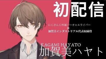 【初配信】はじめまして、加賀美ハヤトと申します【にじさんじ】