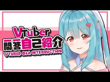 Vtuber_Q&A_Self_Introduction_-Vtuber一問一答自己紹介_【Evelyn】