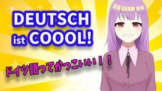 DE】Deutsche_Sprache_ist_echt_COOL!_日本人の考えるかっこいいドイツ語