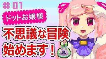 バーチャルYoutuber有栖川ドットの冒険【-01】