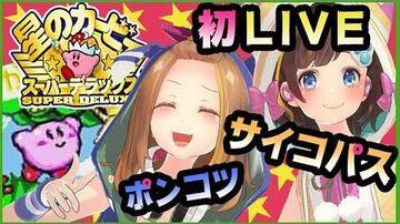 AyaMina_Games_-_アヤミナゲームス初生放送!!星のカービィSDX