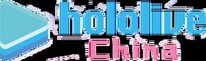Hololive China logo.png