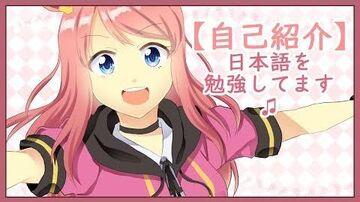 【自己紹介】#1日本語を勉強しているユーチューバー音無りずむです♪