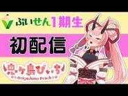 【初配信】鬼ヶ島ぴぃち参上【新人Vtuber-ぶいせん1期生】