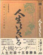 Kenji Ohtsuki - Jinsei Iroiro Otsuki Kendji Jinsei Taidan Shu