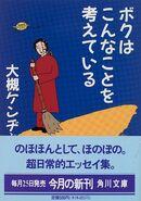 Kenji Ohtsuki - Boku wa Konna Koto wo Kangaete iru (1996)