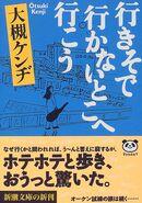 Kenji Ohtsuki - Ikiso Deikanai Toko Heikou (1997)