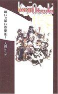 Kenji Ohtsuki - Wata Ippai no Ai wo! (2005)