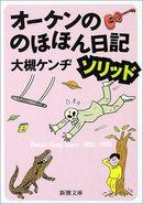 Kenji Ohtsuki - Oken no nohohon nikki Soriddo (2002)