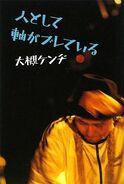 Kenji Ohtsuki - Hito Toshite Jiku ga Bureteiru (2009)