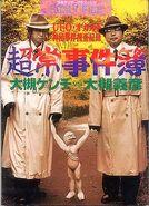Kenji Ohtsuki - Paranormal case book