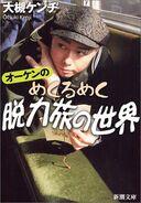 Kenji Ohtsuki - Oken no Mekurumeku Datsuryoku Tabi no Sekai (2004)