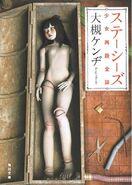 Kenji Ohtsuki - Sute Shizu Shojo Saikorose Zendan (Kadokawa Bunko)