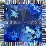 PENICILLIN album20