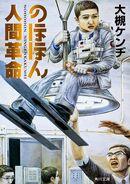 Kenji Ohtsuki - Nohohon Ningenkakumei (1998)