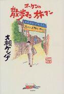 Kenji Ohtsuki - Oken no Sanpo Man Tabi Man (1991)