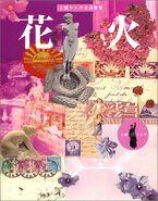 Kenji Ohtsuki - Hanabi Otsuki Ken Ji Zenshika Shu (Da Vinci Books)