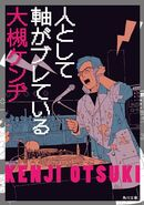 Kenji Ohtsuki - Hito Toshite Jiku ga Bureteiru (2013)