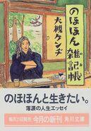 Kenji Ohtsuki - Nohohon Zakki Cho (1997)