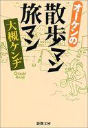 Kenji Ohtsuki - Oken no Sanpo Man Tabi Man (2003)