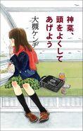 Kenji Ohtsuki - Kana, Atama wo Yoku Shite Ageyou (2003)