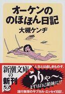 Kenji Ohtsuki - Oken no nohohon nikki