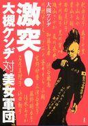 Kenji Ohtsuki - Gekitotsu! Otsuki Ken Ji Tai Bijo Gundan