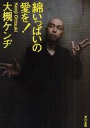 Kenji Ohtsuki - Men Ippai No Ai Wo! (Kadokawa Bunko)
