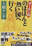 Kenji Ohtsuki - Oken nono hohonto atsui kuni e iku Indo Tai (1998)