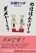 Kenji Ohtsuki - Nohohon dake ja dame kashira (1999)