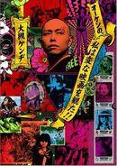 Kenji Ohtsuki - O Ken No, Watashi Ha Henna Eiga Wo Mita!!