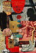 Kenji Ohtsuki - The Ghostly Film of Lingwood Terrace Kenji Otsuki (1990)