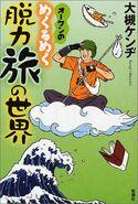 Kenji Ohtsuki - Oken no Mekurumeku Datsuryoku Tabi no Sekai (2001)
